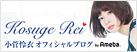 blog_kosuge