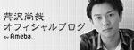 blog_serizawa