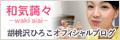kurumizawa_blog2