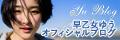 saotome_blog