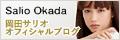 okada_blog